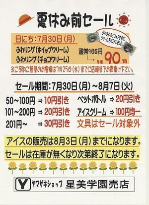 20120730sale_4