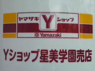 Yshop_kanban01